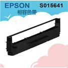 S015641 EPSON 副廠黑色色帶,適用:LQ-310