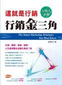 (二手書)這就是行銷:行銷金三角