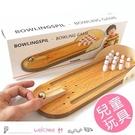 木製迷你保齡球 兒童親子互動玩具