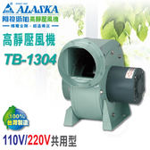 阿拉斯加《TB-1304》110V/220V共用型 高靜壓風機 換氣扇