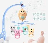 嬰兒玩具新生兒床鈴0-1歲3-6-8-12個月益智早教音樂旋轉床掛床頭QM 向日葵