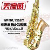 薩克斯 美德威中音薩克斯樂器 兒童成人演奏降E調磷銅薩克斯風/管音質棒 維科特3C
