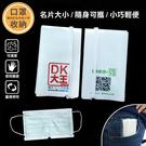 台灣製 口罩收納夾 保護夾~DK襪子毛巾大王