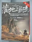 【書寶二手書T1/一般小說_JHU】藏地密碼第二季 6 神廟核心_何馬