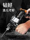 電轉手電鉆家用沖擊鉆220v有線插電手槍鉆多功能diy電轉套裝小型電鉆 智慧 618狂歡