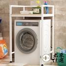 洗衣機置物架落地收納架子儲物櫃滾筒波輪翻...