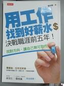 【書寶二手書T2/財經企管_KMW】用工作找到好薪水決戰職涯前五年_張志誠