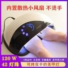 光療機 大功率美甲烤燈速干感應無痛不黑手led光療機雙手烤指甲烘干機
