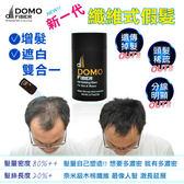 自然增髮不必等  75天大份量【DOMO FIBER 炫豐髮粉22g】髮量即刻豐盈,自然超逼真