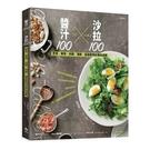 醬汁100╳沙拉100(野菜.果物.肉類.海鮮.超級穀物的美味遊戲)