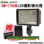 ROWA‧JAPAN RW-1700W LED攝影燈 補光燈 輔助燈 D700 5D2 7D 60D 550D 500D 送充電器 F550鋰電池