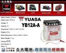 ✚久大電池❚YUASA 湯淺機車電瓶 加水式電瓶 12V12A YB12A-A Ducati Honda