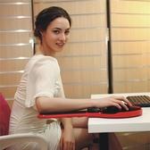 電腦手托滑鼠托墊手腕墊肘托手臂托架椅子用或桌椅兩用扶手支架 【全館免運】