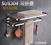 毛巾架 免打孔衛生間不銹鋼304浴巾架浴室洗手間廁所置物架壁掛式qm    JSY時尚屋