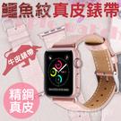 【R】粉 鱷魚紋 Apple watch...