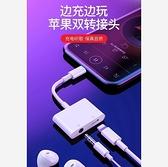 轉換器 蘋果手機直播聲卡轉接頭六合一吃雞快充通話耳機轉換器音頻轉接線