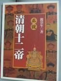 【書寶二手書T9/歷史_LHQ】正說清朝十二帝_閻崇年