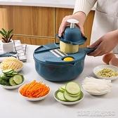 切菜神器新款多功能切菜器12件套廚房切片器家用土豆切絲器蘿蔔刨絲器【凱斯盾】