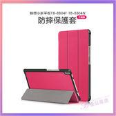 Lenovo 聯想  小新平板TB-8804F/N 保護套 8英寸 電腦皮套防摔外殼 【優品嚴選】