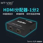 MT-SP102M HDMI分配器1進2出分屏器一分二hdmi一分二4k 全館新品85折