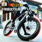 雪地車自行車成人男女款山地越野肌肉粗大寬輪胎變速學生碟剎減震 依凡卡時尚