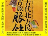 全新書博民逛書店中國古代北方民族與蒙古族服飾(16開精裝全一冊) 4024 王瑜