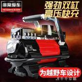 打氣機12V雙缸便攜式車用打氣筒汽車高壓輪胎打氣泵YXS