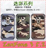 【萌萌噠】ASUS ZenFone3 (5.2吋) ZE520KL 軍事迷彩系列保護套 防摔抗震 矽膠套+PC二合一組合款