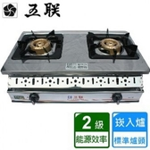 【五聯】WG-2605 雙環銅製崁入爐-桶裝瓦斯