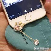 防塵塞滿鑚雪花水晶吊墜前置iPhone6/6plus/5/5s手機 快意購物網