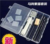 素描鉛筆套裝 初學者繪畫專業手繪鉛筆8件套工具