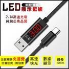 2.1A 穩定電流電壓【LED智能顯示數據】1米鋁合金編織線材 適用 安卓 Micro TypeC iPhone 充電線