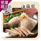 元進莊 油雞腿(無骨)(350g/份,共兩份)【免運直出】