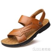 夏季男士涼鞋男真皮沙灘鞋休閒鞋大碼爸爸鞋中老年涼拖鞋  歌莉婭