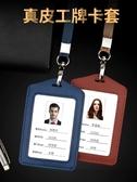 識別證套雙面透明真皮卡套胸牌廠牌工作牌定做證件工號牌帶掛繩工作證定制工牌胸卡保護套員工