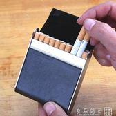 新款磁扣翻蓋商務男士煙盒20支裝皮質煙套整包裝超薄創意便攜煙包QM   良品鋪子