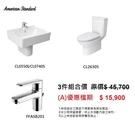 【麗室衛浴】AMERICAN STANDARD美標 馬桶+臉盆+龍頭 三件衛浴(A)組合