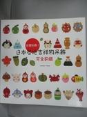 【書寶二手書T3/美工_YGB】全國制霸!日本各地吉祥物吊飾完全鉤織
