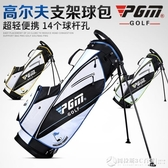 超輕版 PGM 高爾夫球包 男女支架槍包 可裝14支球桿 旅行打球QM  圖拉斯3C百貨