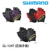 漁拓釣具 SHIMANO GL-124T (五指手套)