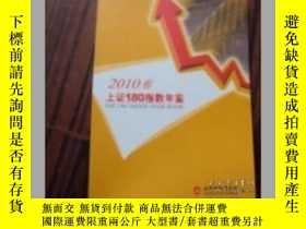 二手書博民逛書店罕見2010上證180指數年鑑Y26152 - 上海人民 出版2