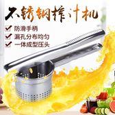 壓土豆泥器 壓榨式榨汁機 石榴果汁不銹鋼手動家用水果壓西瓜汁機