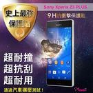 Moxbii Sony Xperia Z3 PLUS 太空盾 Plus 9H 抗衝擊 抗刮 疏油疏水 螢幕保護貼