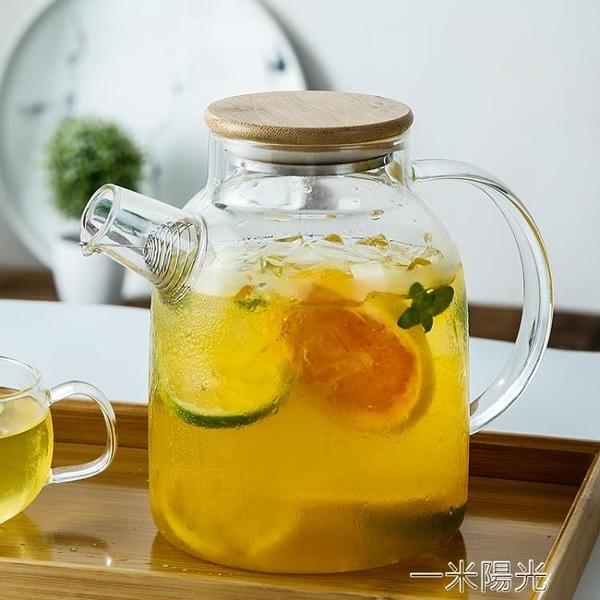 日式冷水壺耐熱玻璃煮花茶壺涼白開水杯耐高溫家用套裝果茶涼水壺 一米陽光