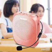 擴音器 小蜜蜂擴音器教師專用喇叭迷你播放器便攜式上課寶 LN6621【Sweet家居】