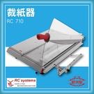 【限時特價】RC 710 裁紙器[裁紙機/截紙機/裁刀/包裝紙機/適用金融產業/各式行業]