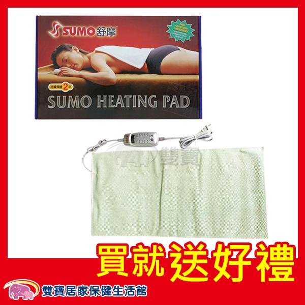 【贈現金卡】SUMO 舒摩 熱敷墊 14x27 銀色控制器 電熱毯 濕熱電毯