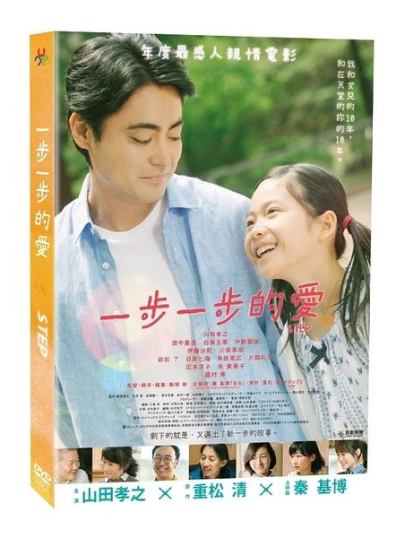 【停看聽音響唱片】【DVD】一步一步的愛