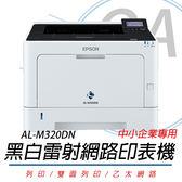EPSON AL-M320DN 高效特快商用黑白雷射印表機