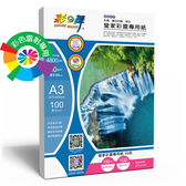 彩之舞 皇家彩雷專用紙-白色190g A3 100張入 / 包 HY-A191(訂製品無法退換貨)